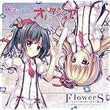 Re:ステージ!「オルタンシア」1stシングル「FlowerS~となりで咲く花のように~」(ドラマパート収録)初回限定盤