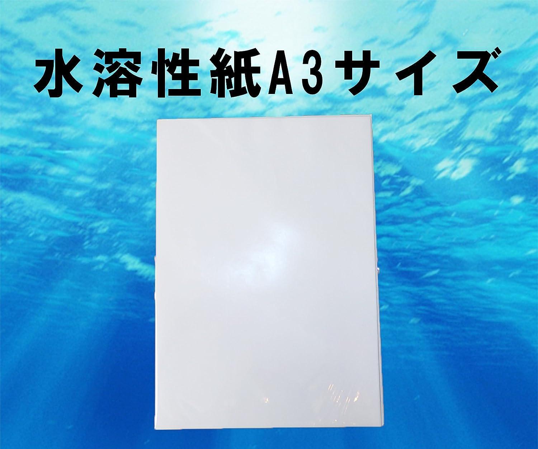 水に溶ける紙|水溶性紙A3サイズ|大きなサイズの水溶性紙20枚入り B01LYQ9Z87 10枚,20枚,50枚,100枚 10枚,20枚,50枚,100枚