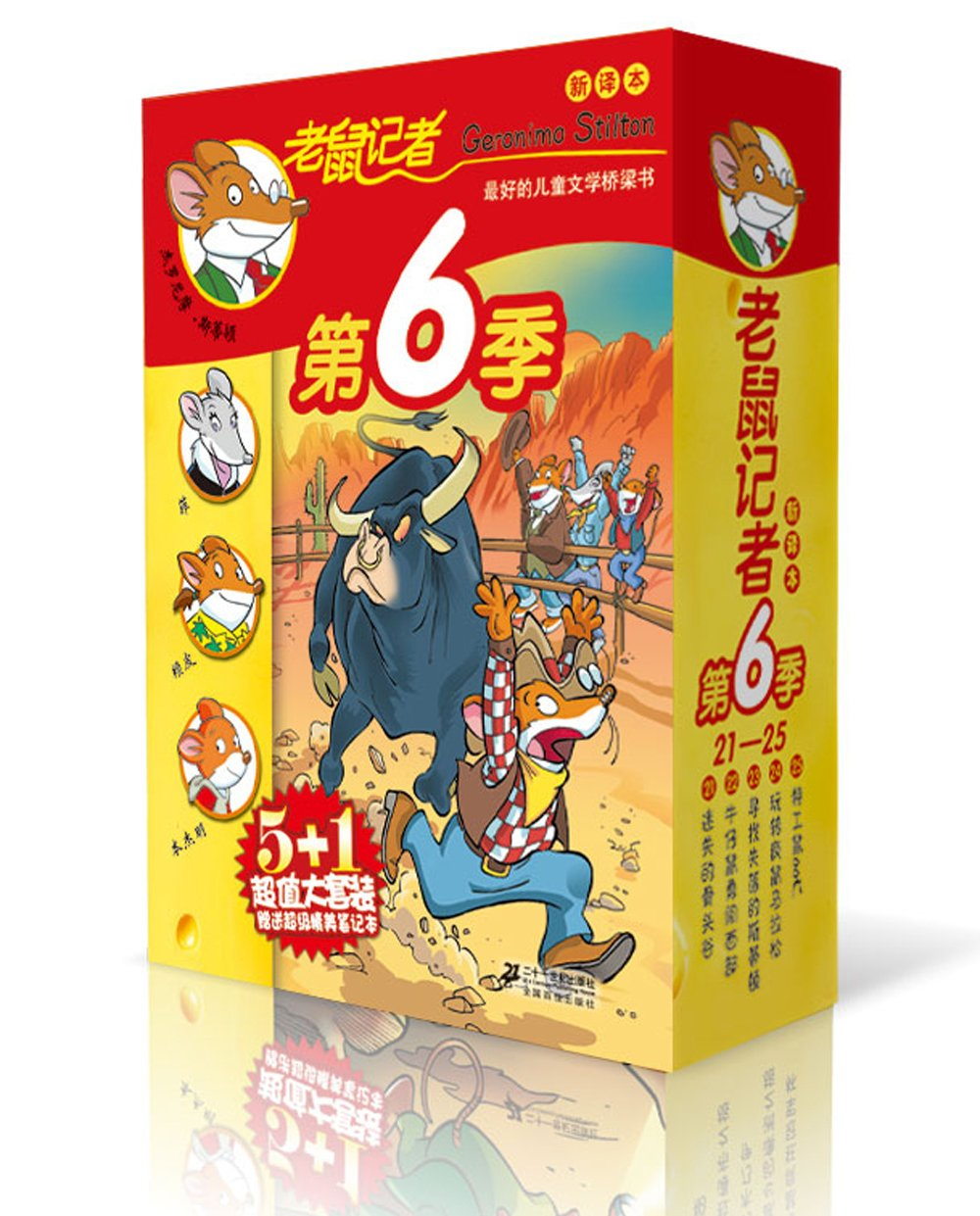 Download New translation of the mouse reporter: Season 6 (26-30) (Set 5) (with a fine New Year calendar) pdf
