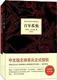 霍乱时期的爱情+百年孤独(50周年纪念版)(套装共2册)