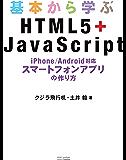 基本から学ぶHTML5+JavaScript iPhone/Android対応 スマートフォンアプリの作り方
