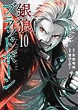 銀狼ブラッドボーン(10) (裏少年サンデーコミックス)