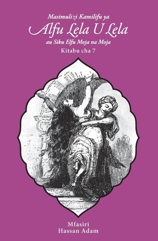 Download Masimulizi Kamilifu ya Alfu Lela U Lela: Au Siku Elfu Moja na Moja: Kitabu cha 7 (Swahili Edition) pdf