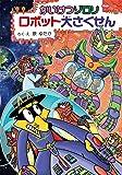 かいけつゾロリ ロボット大さくせん: かいけつゾロリシリーズ64 (かいけつゾロリシリーズ 64)