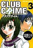 クラブクライム: 3 (ZERO-SUMコミックス)