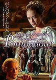 ポンパドゥール夫人 《IVC 25th ベストバリューコレクション》 [DVD]
