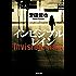 インビジブルレイン 警部補 姫川玲子 (光文社文庫)