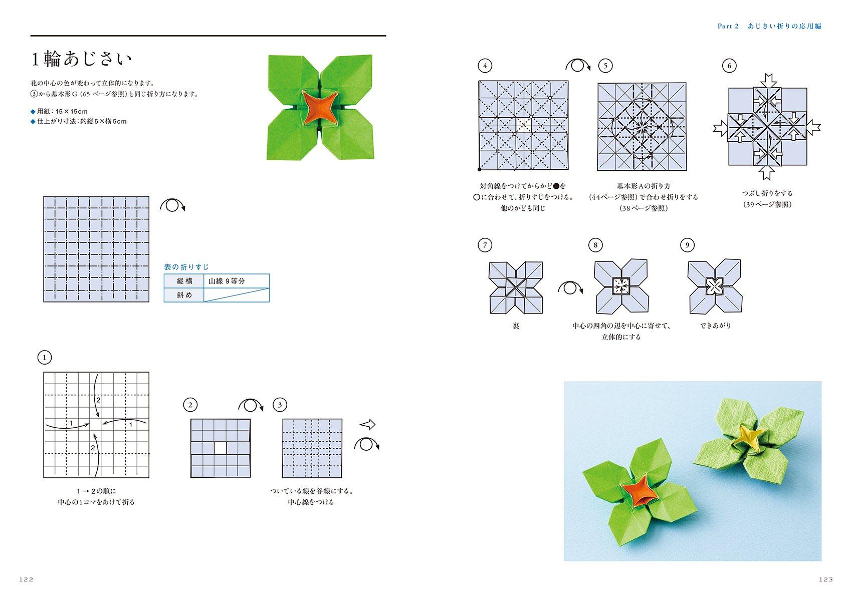 あじさい 折り紙 折り方 簡単