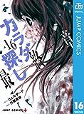 カラダ探し 16 (ジャンプコミックスDIGITAL)