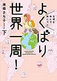 主婦を休んで旅にでた よくばり世界一周!  下 (朝日コミックス)