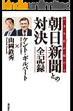 日本を貶め続ける朝日新聞との対決 全記録
