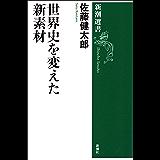 オリエント倫理的入浴サピエンス全史(上) 試し読み増量版 文明の構造と人類の幸福