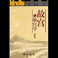 北大微讲堂:故宫与故宫学