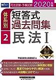 司法試験・予備試験 体系別短答式過去問集 (2) 民法(1) 2020年 (W(WASEDA)セミナー)