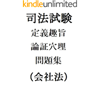 shihoshikenteigisyushironsyoanaumemondaisyukaisyaho (Japanese Edition)