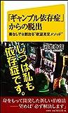「ギャンブル依存症」からの脱出 (SB新書)