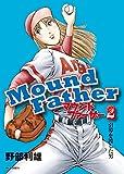 マウンドファーザー 2 (ビッグコミックス)