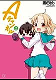 Aチャンネル 2巻 (まんがタイムKRコミックス)
