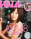 BOMB (ボム) 2010年 11月号 [雑誌]