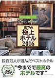 世界の極上ホテル2016 (トリップアドバイザー)
