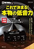これで決まる! 本物の低音力: 特別付録:フォステクス製 サブウーファー用チャンネルデバイダー
