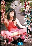 私のバター犬  琥珀うた【NEO-023】【DVD】