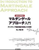 金融実務講座 マルチンゲールアプローチ入門