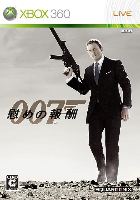 007 慰めの報酬(xbox360)