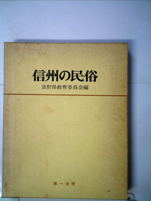 委員 長野 県 会 教育