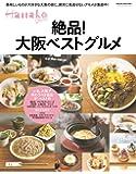 Hanako SPECIAL 絶品! 大阪ベストグルメ (マガジンハウスムック)