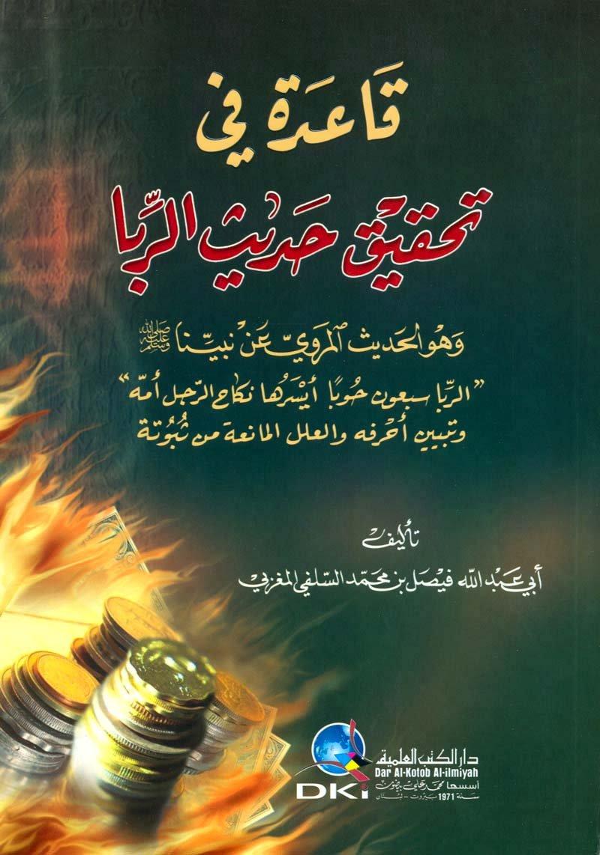 Read Online قاعدة في تحقيق حديث الربا qa'adah fy thaqyq hadyth alrba pdf