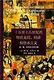 十五至十八世纪的物质文明、经济和资本主义(第二卷):形形色色的交换