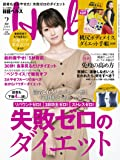 日経ヘルス 2019年 2 月号