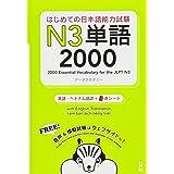 2000 Essential Vocabulary for the JLPT N3 (Trilingue Japonais - Anglais - Chinois) (N3, 3)