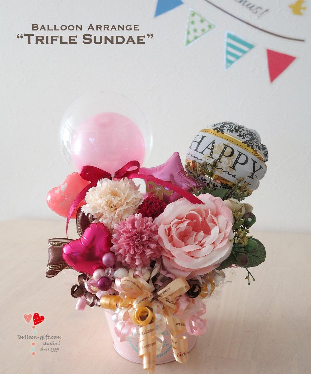 パフェみたいにモリモリスィートな卓上アレンジ「マカロントライフルサンデー」誕生日や結婚式、発表会、開店周年のお祝いに大人気! (ピンクグラデーション) B078HQPGFH ピンクグラデーション ピンクグラデーション