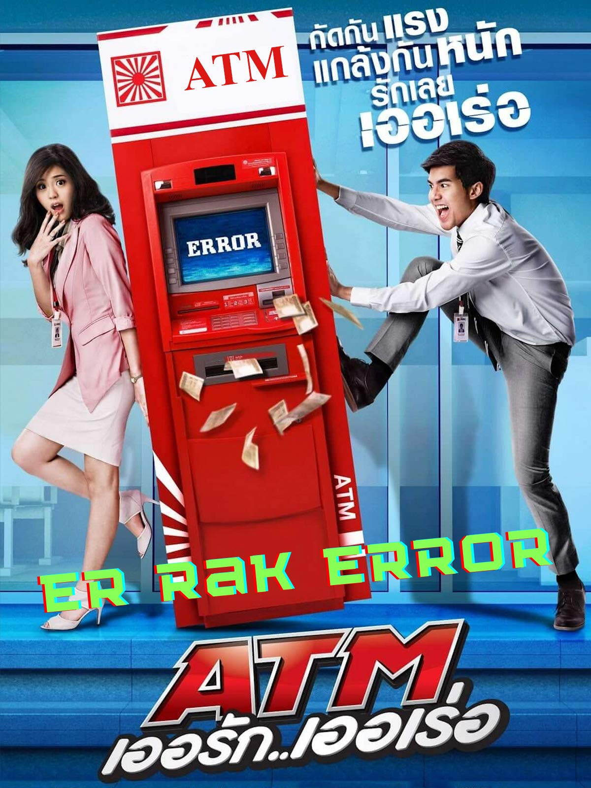 ATM: Er Rak Error on Amazon Prime Video UK