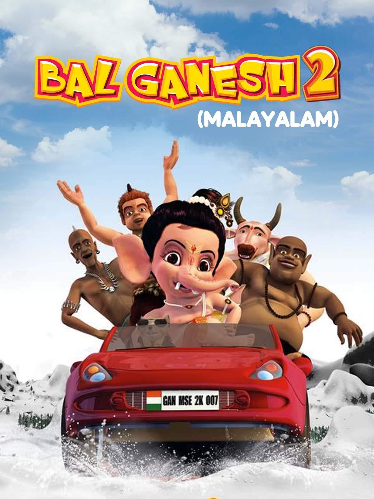 Bal Ganesh 2 (Malayalam)