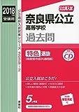 奈良県公立高等学校 特色選抜 CD付   2018年度受験用赤本 30292 (公立高校入試対策シリーズ)