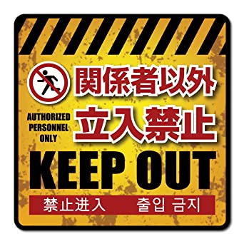 「keep out」の画像検索結果