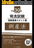 平成30年司法試験 試験委員コメント集 倒産法
