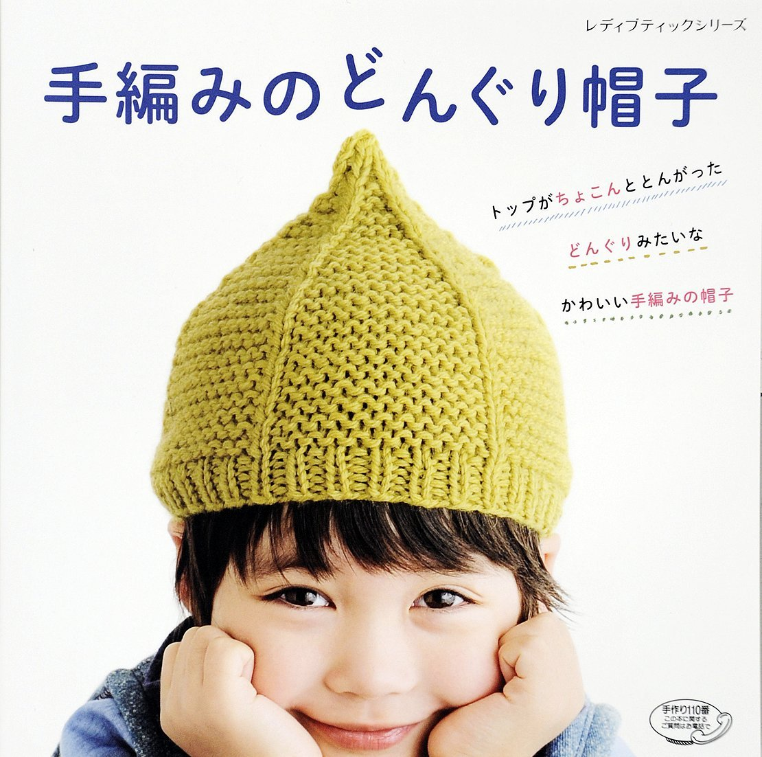 手編みのどんぐり帽子 (レディブティックシリーズno.4126)