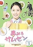 [DVD]夢みるサムセンDVD-BOX3