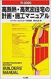 R‐2000 高断熱・高気密住宅の計画・施工マニュアル