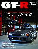 GT-R MAGAZINE(ジーティーアールマガジン) 2019年 05月号 (雑誌)