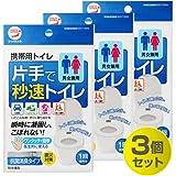 【 抗菌 消臭 】片手で秒速トイレ 3個セット 携帯トイレ 男女兼用 大便 小便 利用可能 日本製
