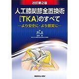 人工膝関節全置換術[TKA]のすべて−より安全に・より確実に