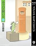 カッパの飼い方 9 (ヤングジャンプコミックスDIGITAL)