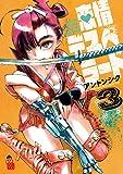 恋情デスペラード 3 (3) (ゲッサン少年サンデーコミックス)