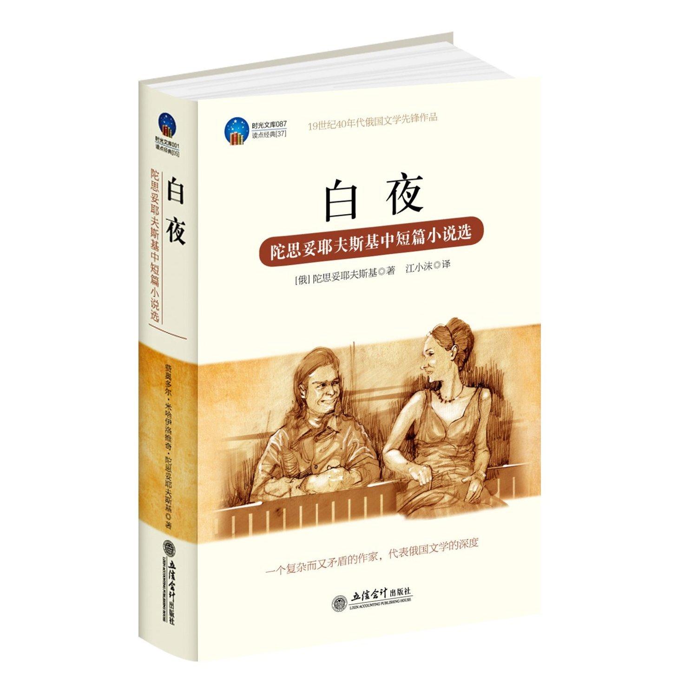 White Nights (Chinese Edition) pdf epub