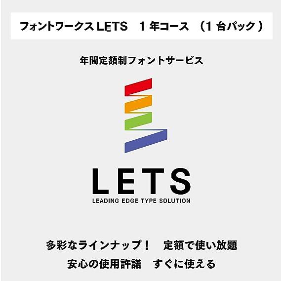 Amazon.co.jp: フォントワークスLETS 1年コース (1台パック
